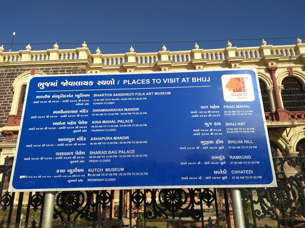 Places-to-see-in-bhuj